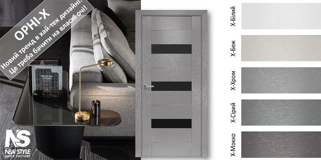 Колекція ORNI-X - новий тренд в хай-тек дизайні